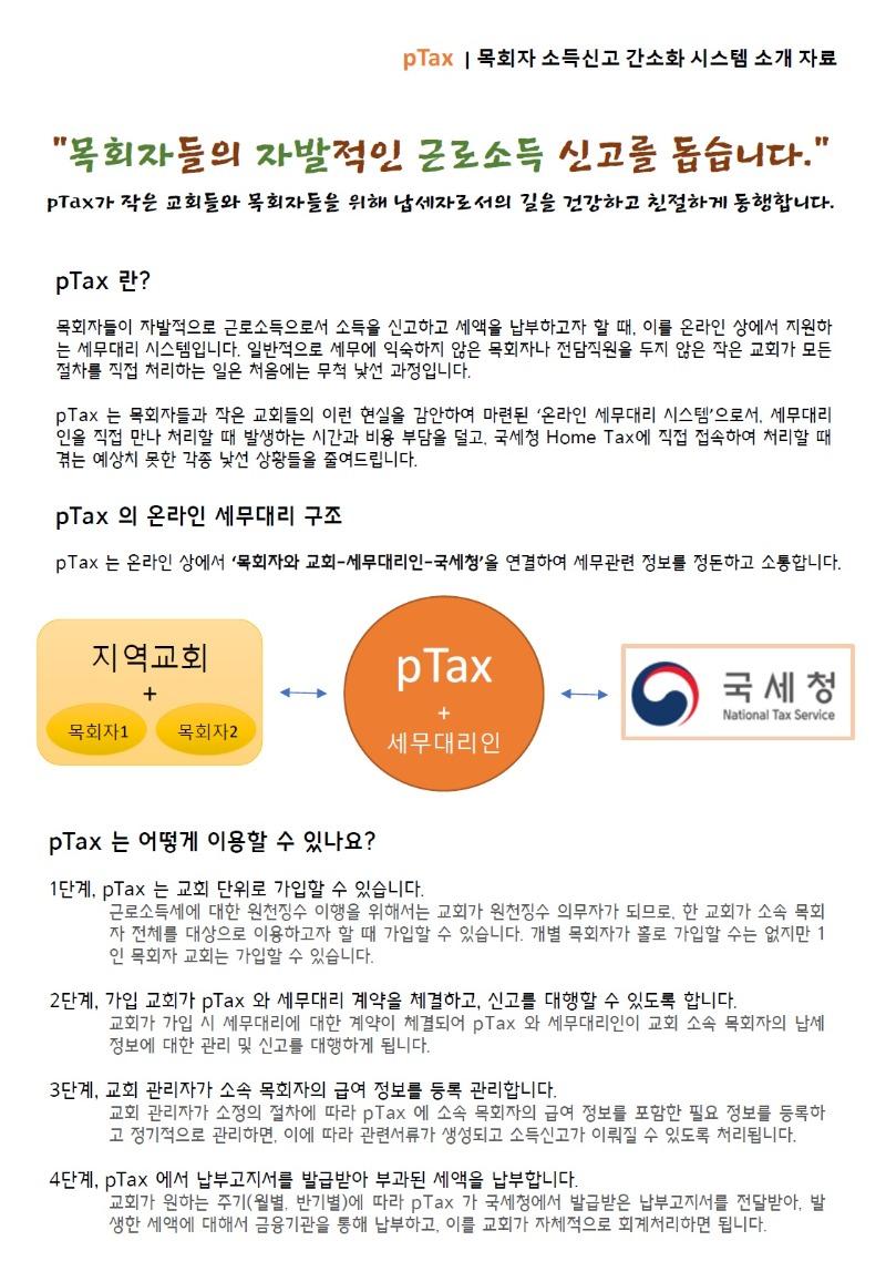 ptax1.jpg