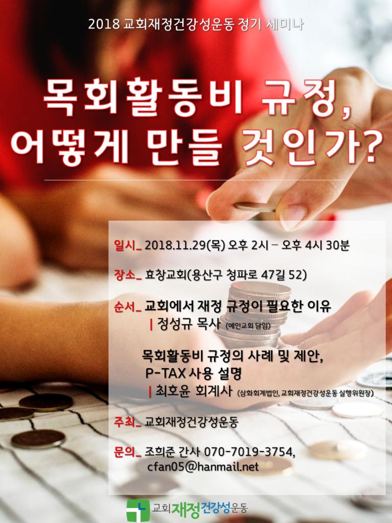 2018 정기세미나 웹자보.png