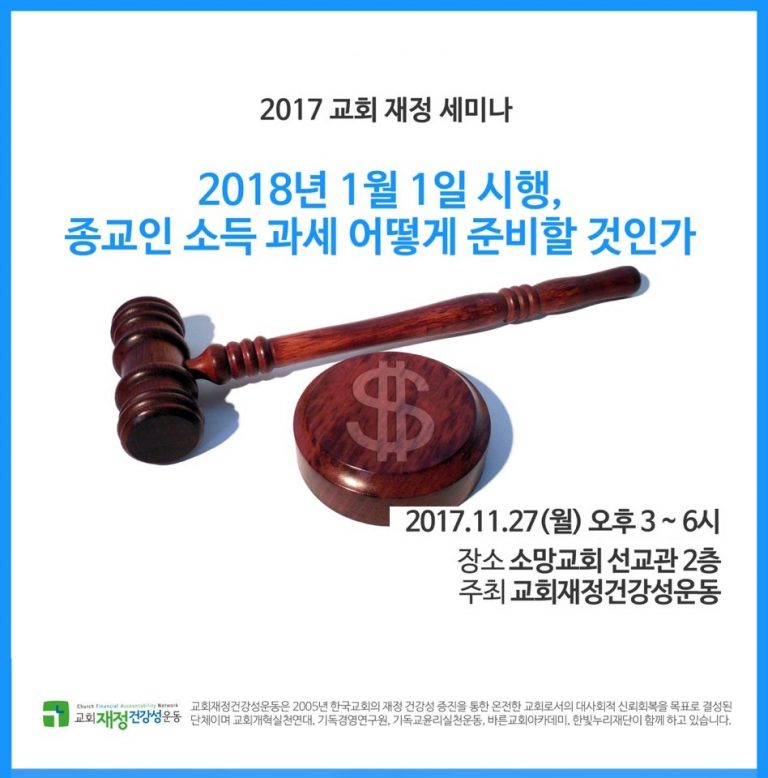 2017-교회재정-세미나-hp-768x778.jpg