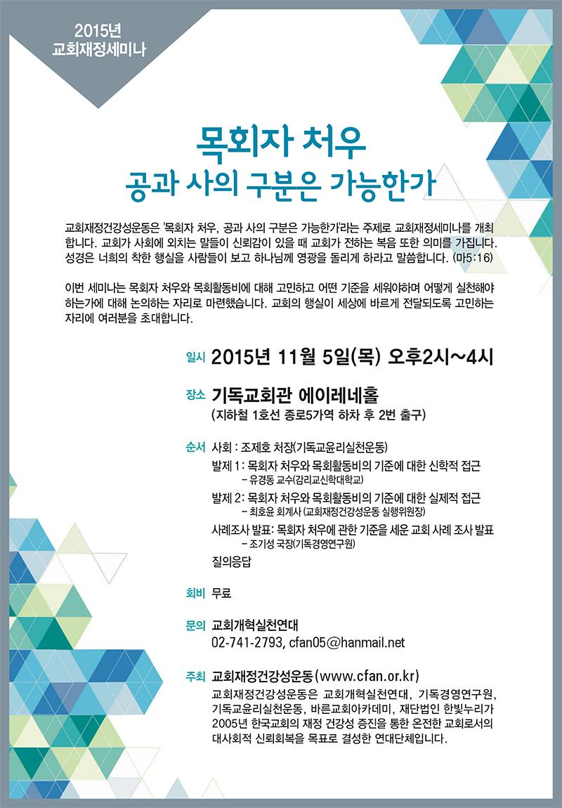 교회개혁실천연대_교회재정세미나_웹포스터_최종.jpg