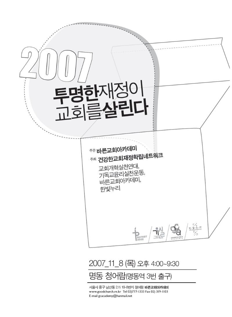 2007년 세미나 웹자보.jpg