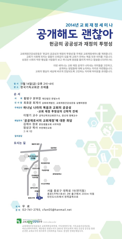 141114_교회재정건강성운동_웹포스터(700).jpg
